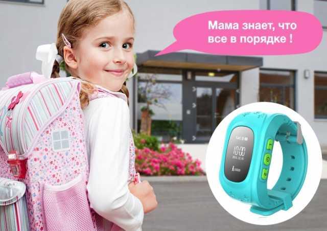 Продам Детские умные часы с GPS трекером Q50