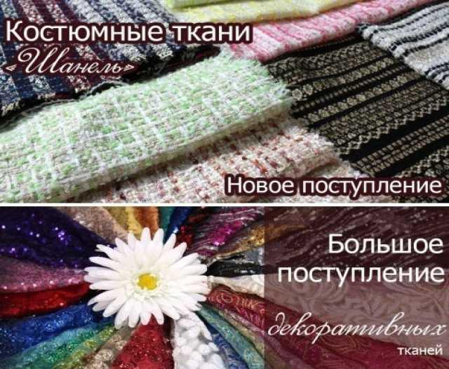 Продам ткань