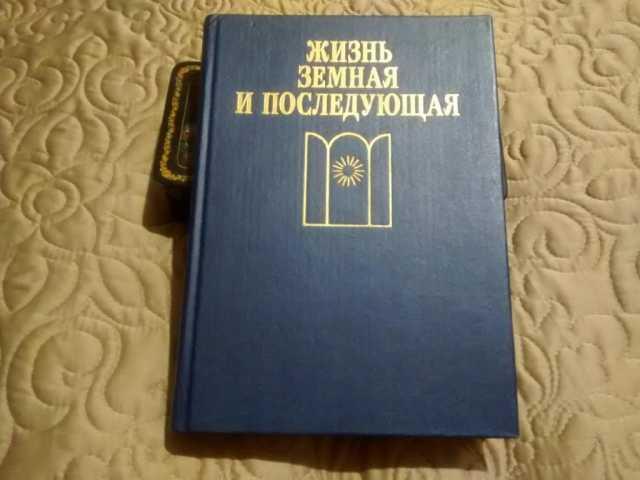 """Продам Книга """"Жизнь земная и последующая"""""""