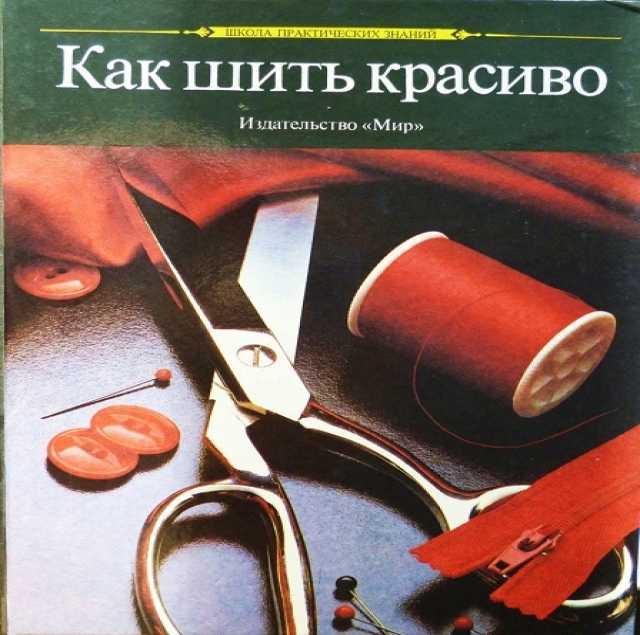 Продам Книга Как шить красиво, 1990г. изд. Мир