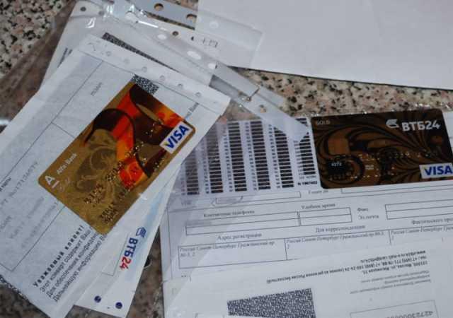 Отдам даром Продажа кредитных карт