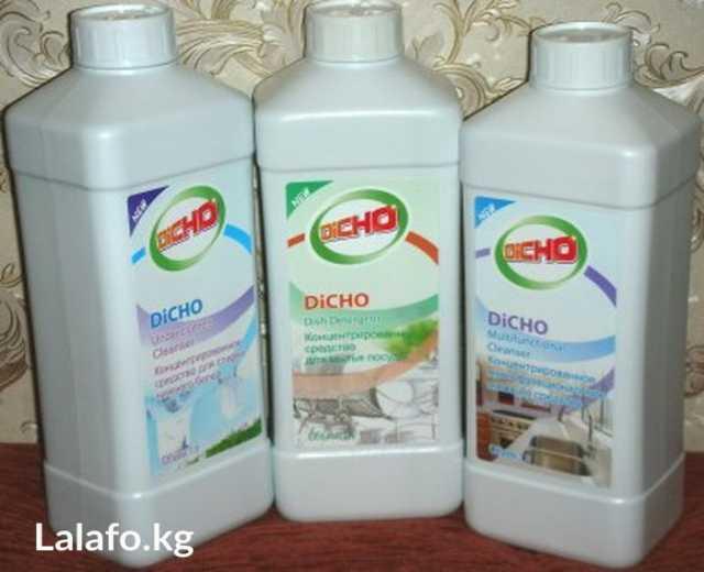 Продам Концентрированное средство для мытья пос