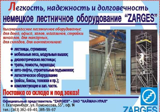 Продам Стремянки, лестницы, подмости, вышки.