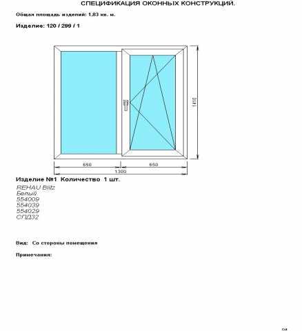 Продам: Готовые окна