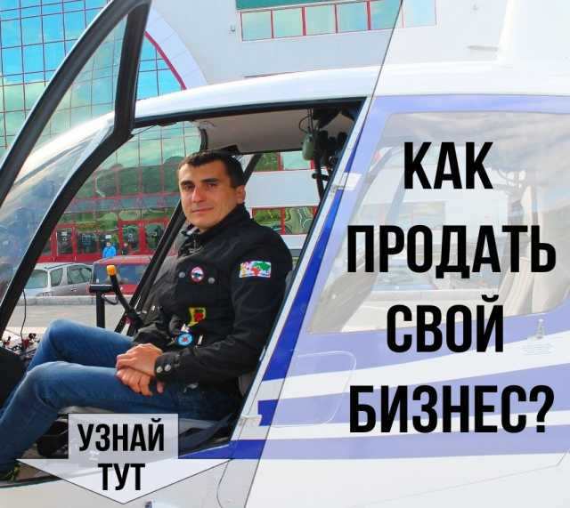 Продам: Хотите продать бизнес в Новосибирске