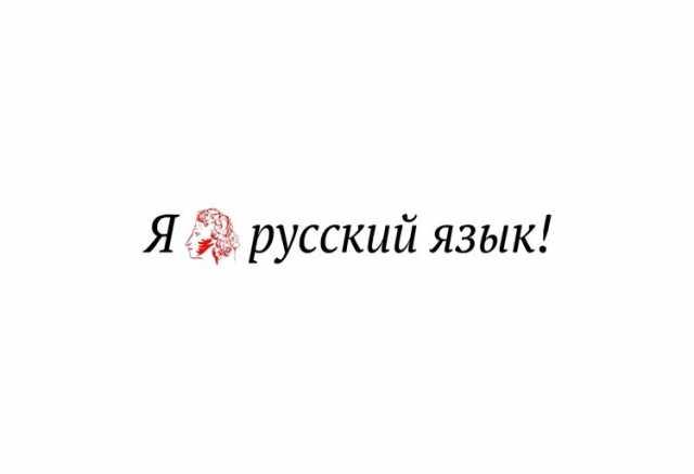 Вакансия: Преподаватель русского языка и литератур