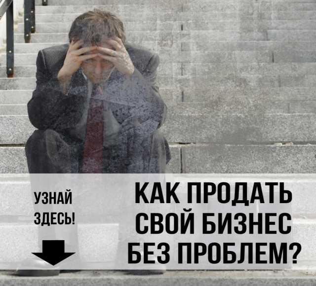 Продам: Почему бизнес в Челябинске не продается?