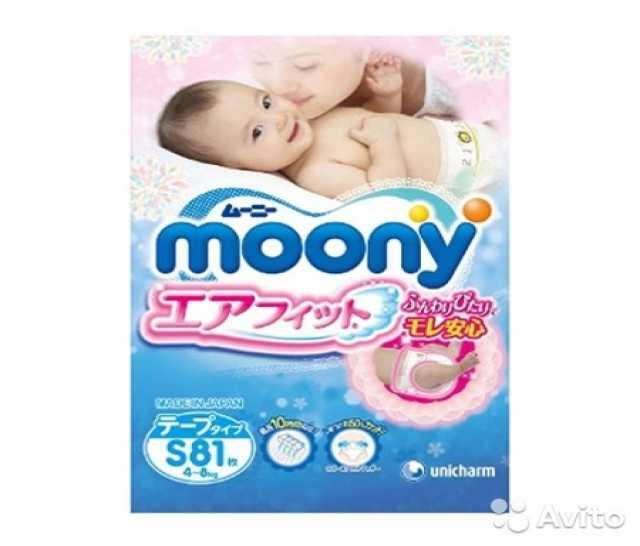 Продам Подгузники Moony