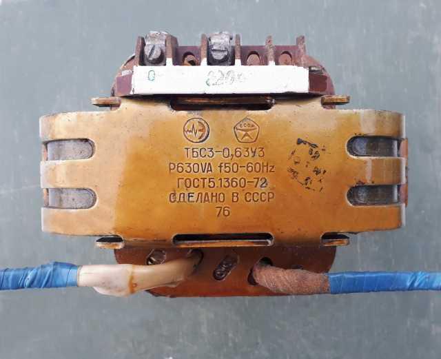 Продам Трансформатор понижающий 220/14,5В 630Вт
