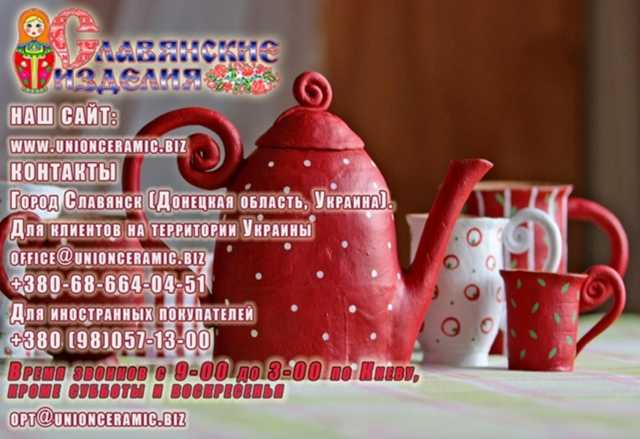 Продам Реализуем керамические изделия оптом