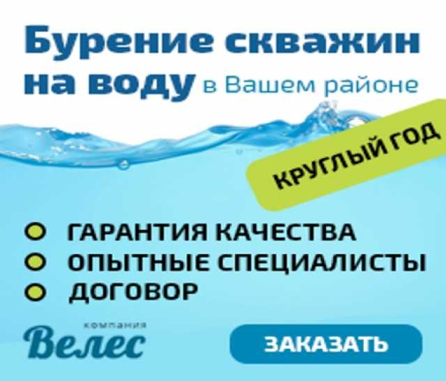 Предложение: Бурение скважин на воду
