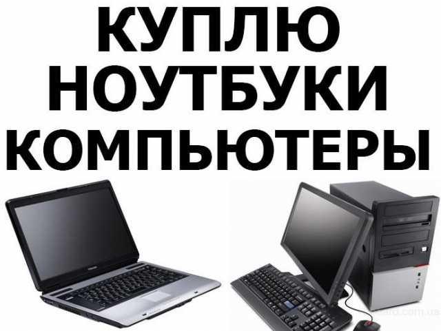 Куплю мощный ноутбук