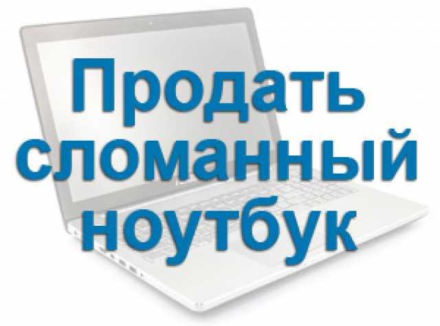 Куплю Выкуп ноутбуков