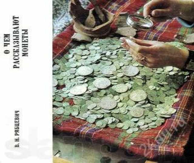 Продам книгу. О чем рассказывают монеты. Автор: