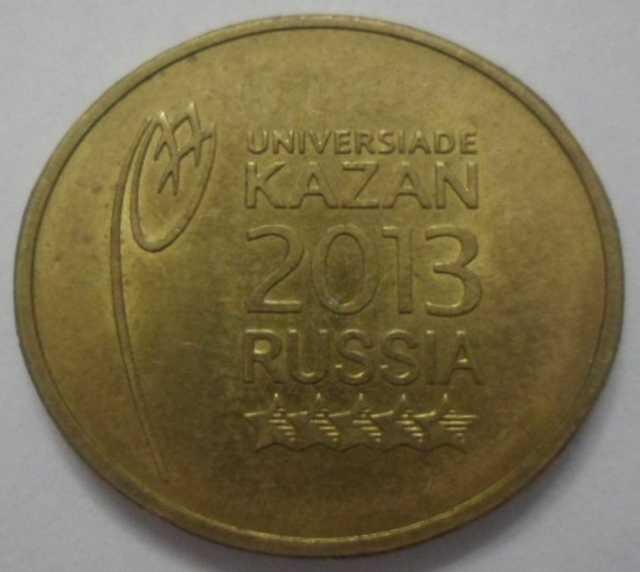Продам: монета 2 5 10 рублей