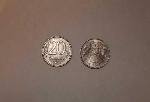 Продам монета  20 рублей