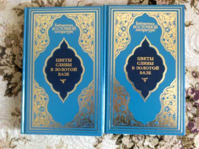 Продам Библиотека восточной литературы