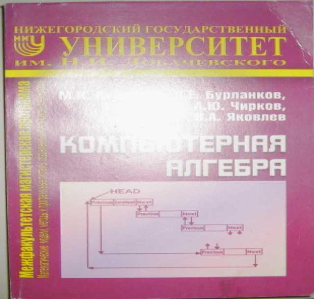 Продам книгу: Компьютерная алгебра