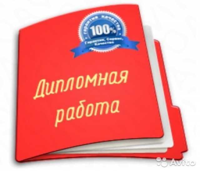 Помощь в написании рефератов курсовых и дипломных работ в  Предложение ВЫПОЛНЕНИЕ ДИПЛОМНЫХ КУРСОВЫХ РАБОТ