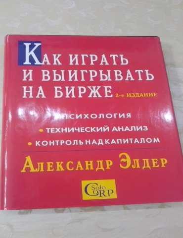 Продам Книги о фондовых рынках