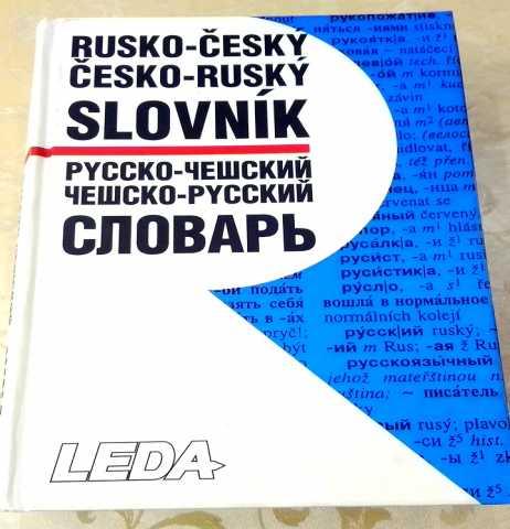 Продам Словарь и разговорник чешского
