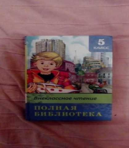Продам Внеклассное чтение 5 класс
