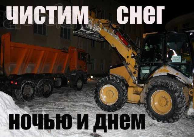 Предложение: чистка-вывоз снега.