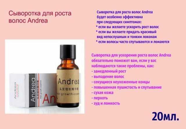 Продам Сыворотка для роста волос Andrea