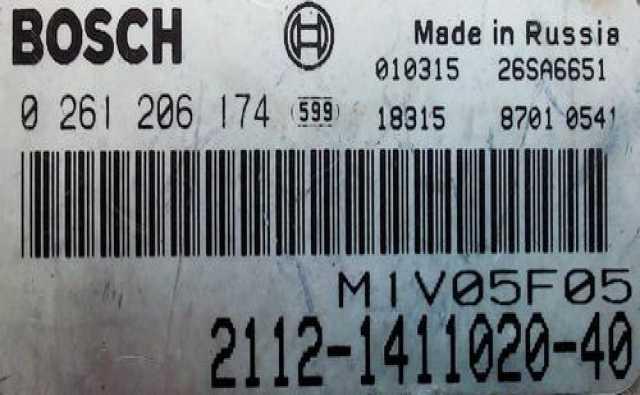 Продам: Мозги Эбу контроллер 2112-1411-020-40