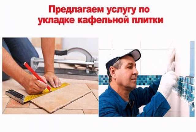 Предложение: Укладка кафельной плитки