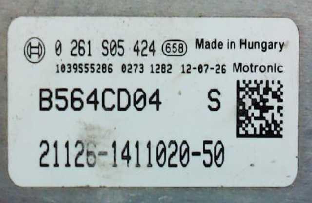 Продам Мозги Эбу 21126-1411020-50 B564CD04