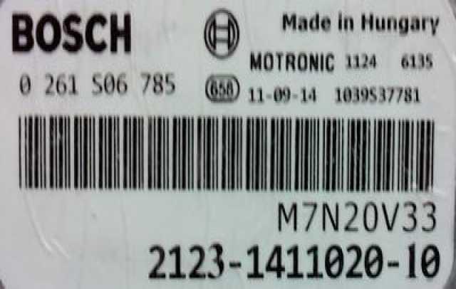 Продам: Мозги Эбу 2123-1411020-10 M7N20V33