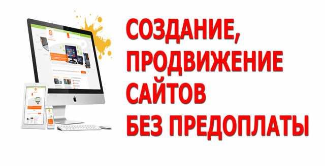 Предложение: Создание сайтов недорого