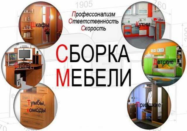 Предложение: МЕБЕЛЬ/СБОРКА/РАЗБОРКА/РЕМОНТ