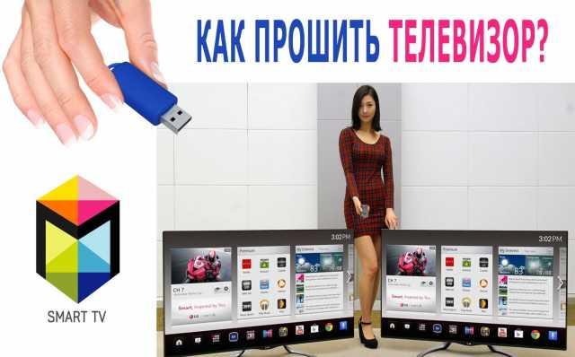 Предложение: Русификация и настройка тв с Польши