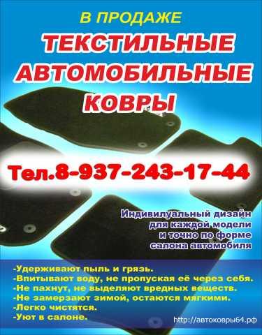 Продам Текстильные автоковрики
