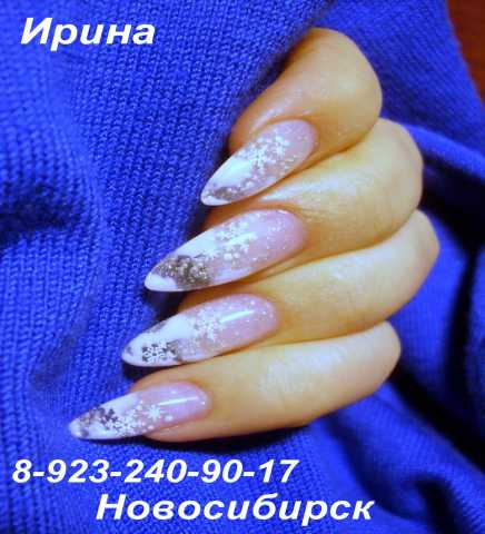 Предложение: Профессиональное наращивание ногтей