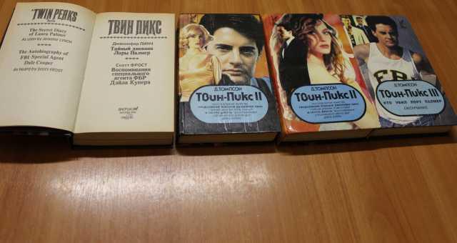 Продам Книги Твин Пикс комплект