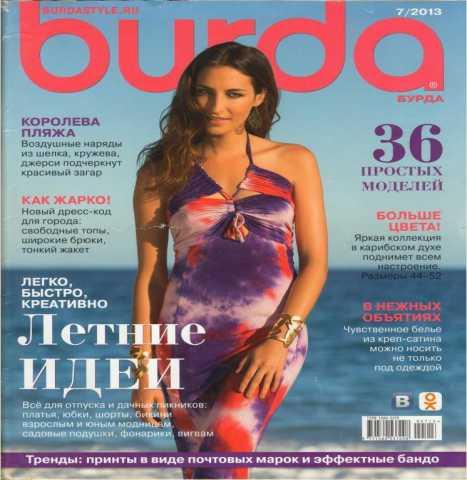 Продам «Burda» журналы 2000 - 2015 г.г.