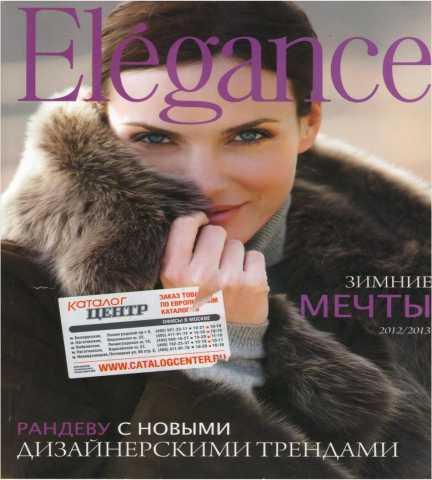 Продам «Elegance» журнал 2012 г.