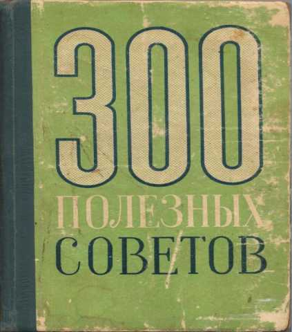 Продам: 300 полезных советов. Книга-пособие