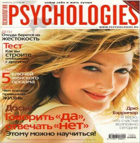 Продам «Psychologies» журнал № 46, февраль 2010