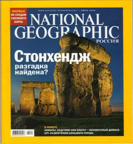 Продам: «National Geographic» журнал 2008 г.