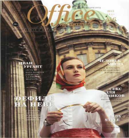 Продам «Office magazine» журнал 2015 г. (№ 6)