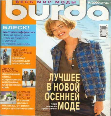Продам «Burda» журналы (без выкроек)