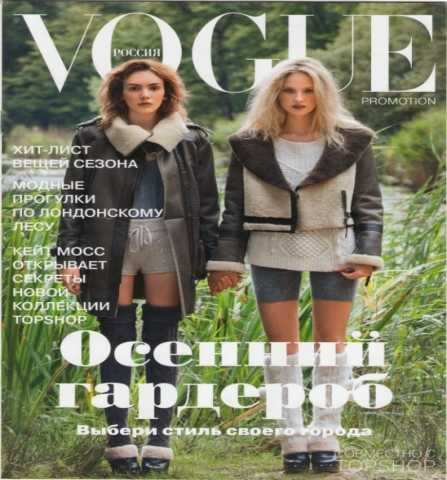 Продам «Vogue. Россия» журналы. 2010 г.