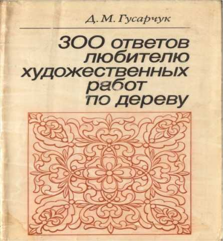 Продам: 300 ответов любителю художественных рабо