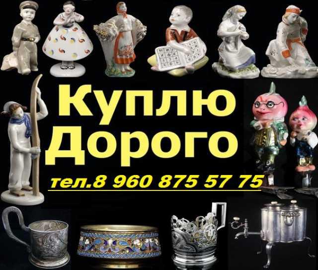 Куплю Антиквариат куплю в Волгограде