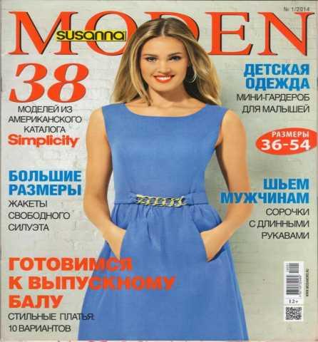 Продам: «Moden Susanna» журн. № 1, 2 (2014), № 2