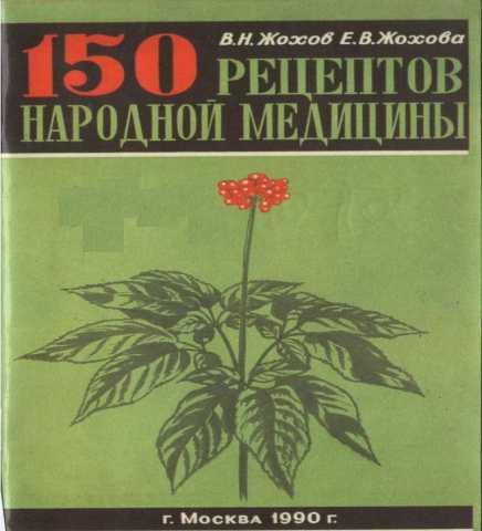 Продам: 150 рецептов народной медицины. Жохов В.